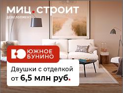 ЖК «Южное Бунино» 2 км до метро Коммунарка.